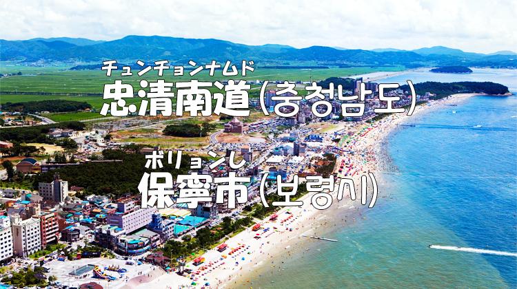 忠清南道(チュンチョンナムド)