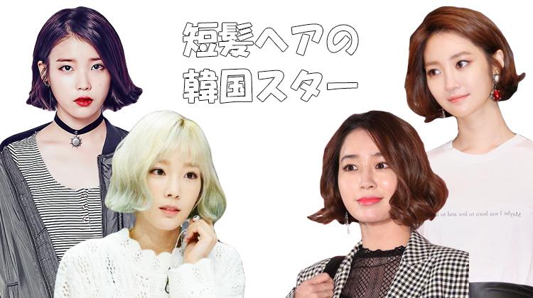 短髪ヘアの韓国スター