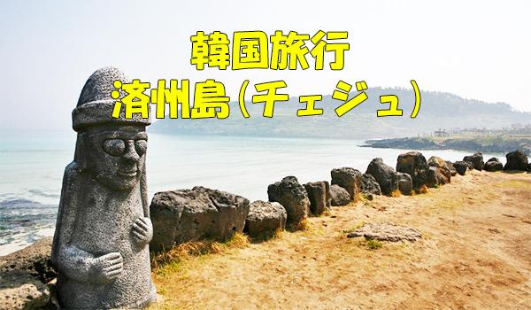 韓国旅行は済州島(チェジュ)