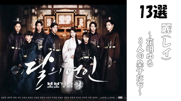 韓国ドラマ麗(レイ)花明ゆる8人の皇子たち