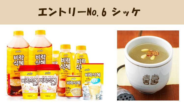 韓国飲み物