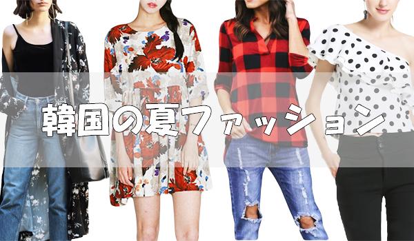 韓国の夏ファッション