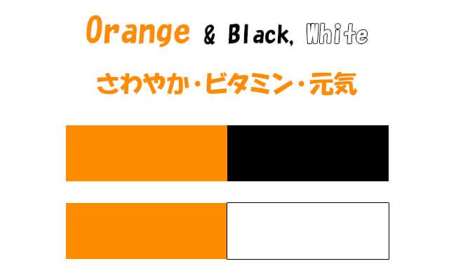オレンジカラーコーディネート