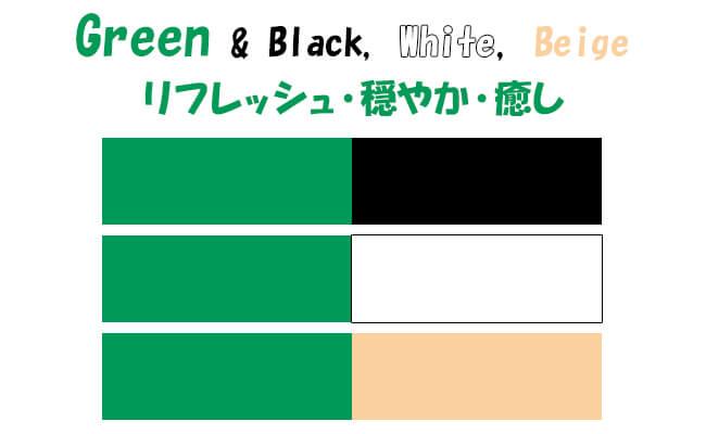 グリーンカラーコーディネート