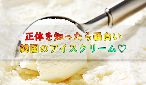 韓国アイスクリーム