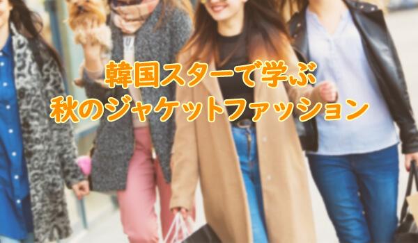 韓国スター秋ファッション