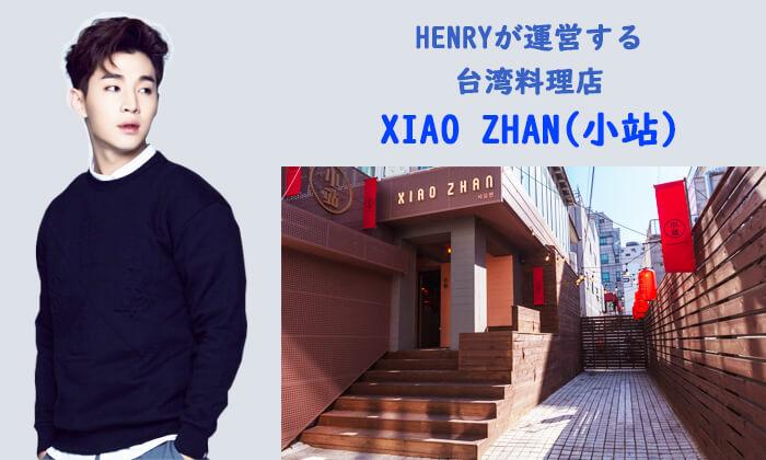 ヘンリー運営台湾料理