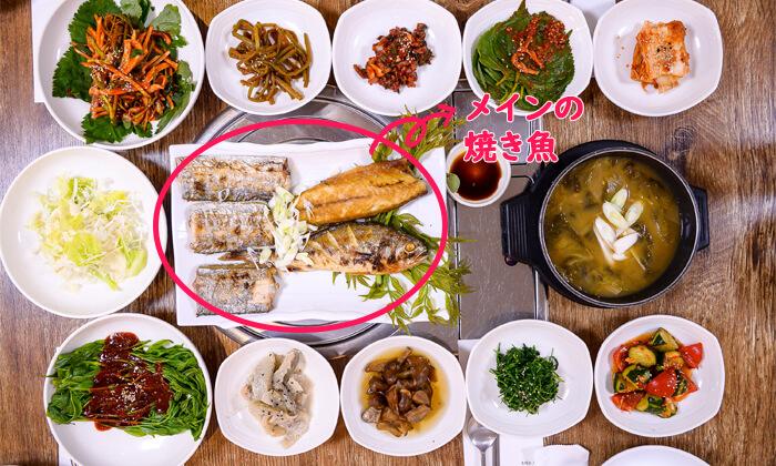 韓国料理定食