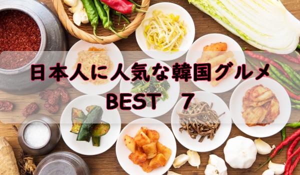 日本人に人気な韓国グルメ