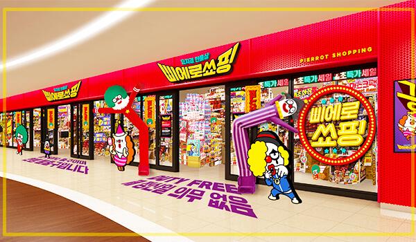 韓国版ドンキホーテピエロショッピング