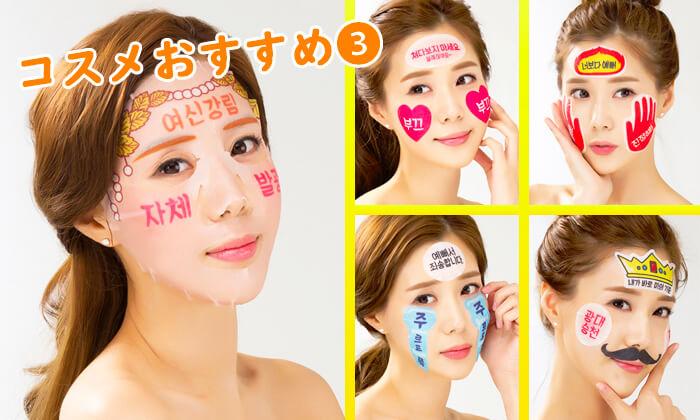 韓国おすすめマスクパック