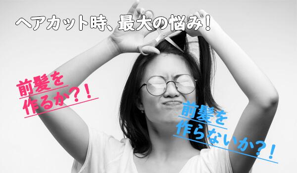 韓国スター前髪ヘアスタイル