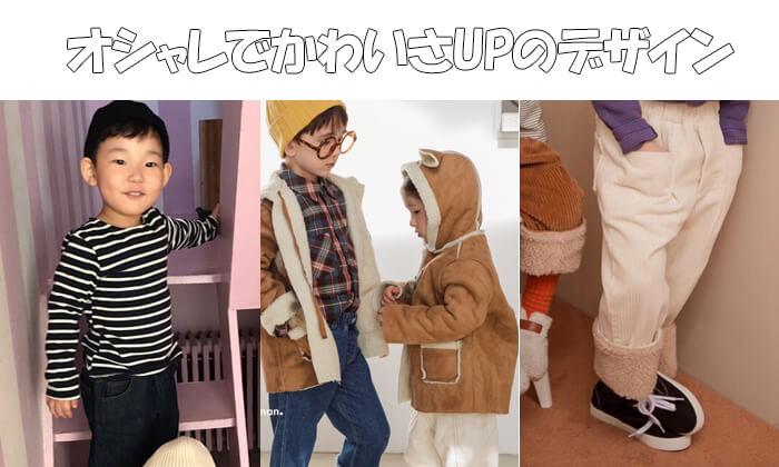 韓国子供服通販ショップアイサラン