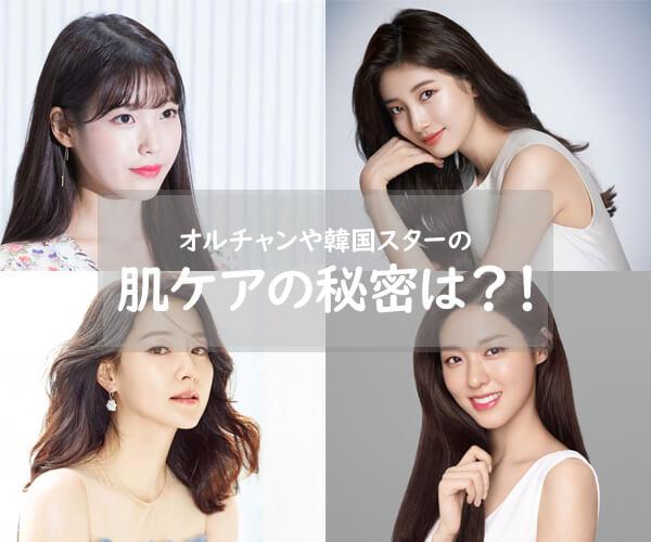 韓国肌ケア方法