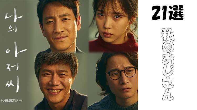 韓国ドラマ私のおじさん