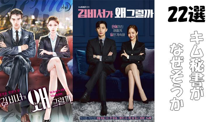 韓国ドラマキム秘書がなぜそうか