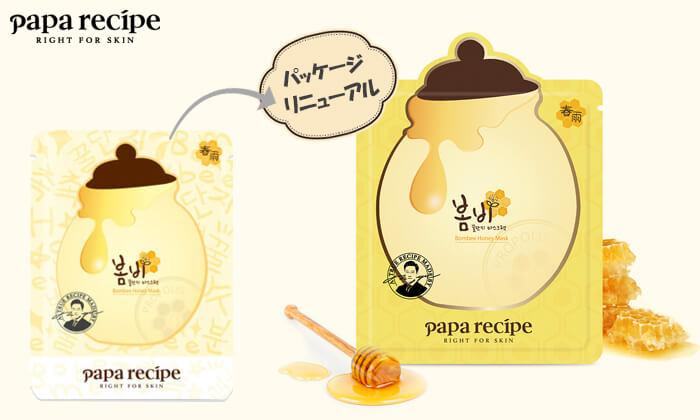 韓国コスメパパレシピ