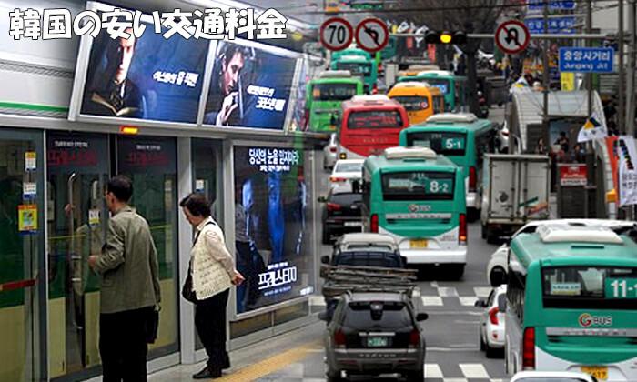 韓国交通料金