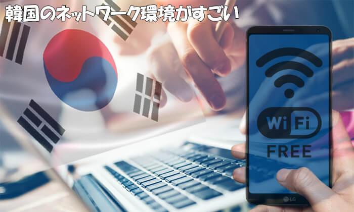 韓国wifi