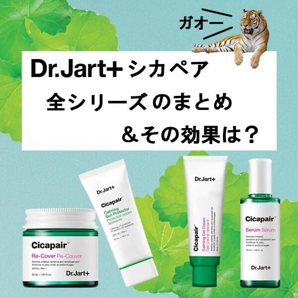 韓国ドクタージャルト