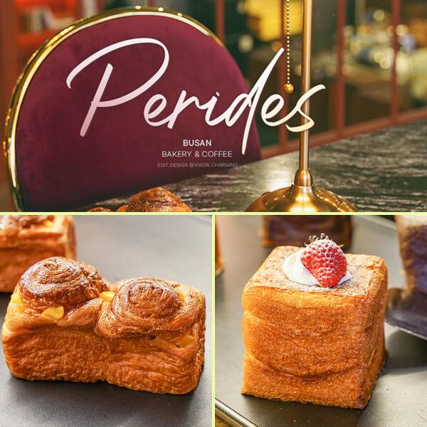 ペリデス食べ物
