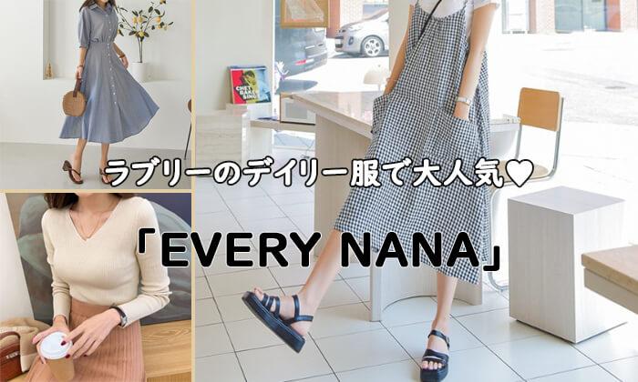 韓国ファッション通販サイトstyleonme