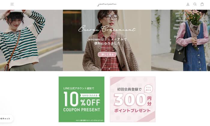 韓国ファッション通販サイトジェミレミ