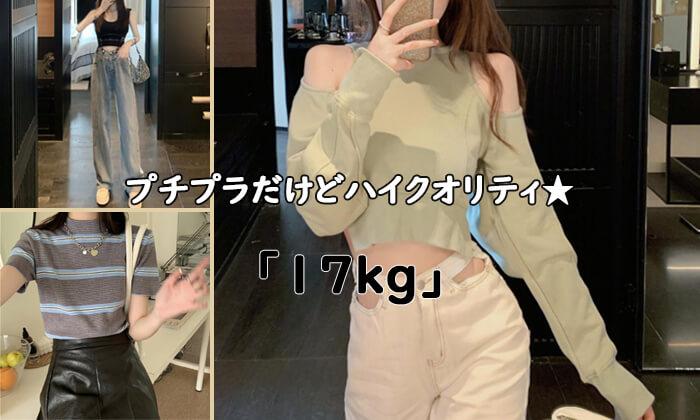 プチプラ韓国レディースファッションイチナナキログラム