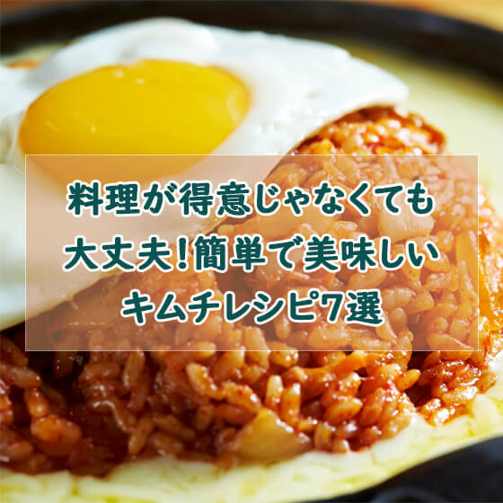 韓国料理キムチレシピ