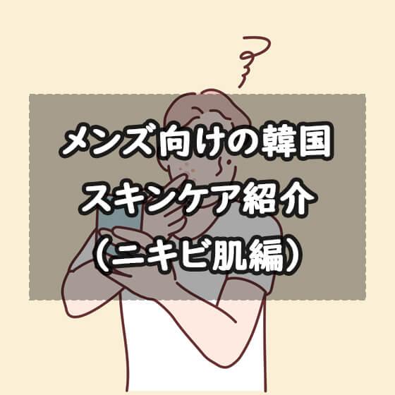 ニキビ肌メンズ韓国コスメ